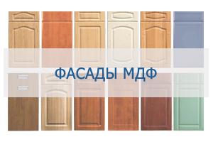 фасады МДФ